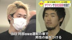 タワマンで会社役員を殴打 あとつけ金属パイプで殴る...4人逮捕 新宿区のイメージ画像