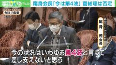 """政府と専門家で""""第4波""""認識にズレ…菅総理は否定のイメージ画像"""