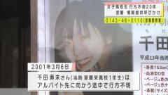 北海道 室蘭 行方不明から20年 当時16歳女子高生 警察は情報提供を呼び掛けるのイメージ画像
