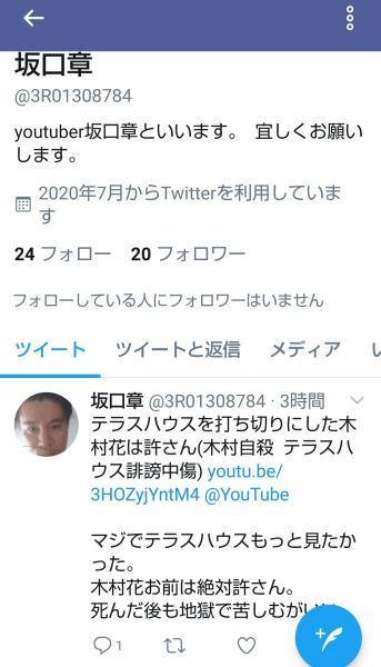 坂口 章 チャンネル