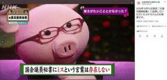 NHK・Eテレ人気番組が菅氏会見の真っ最中に... ねほりんぱほりん「議員秘書」ツイートの意味深のイメージ画像