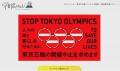 東京五輪・パラ中止求めるオンライン署名 開始3日で20万人超に