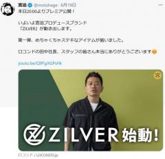 宮迫博之さんプロデュースのアパレルブランド『ZILVER』始動!「第一弾、めちゃくちゃステキなアイテムが揃いました」