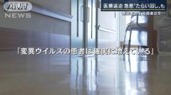"""ひっ迫で急患""""たらい回し""""も…感染者急増の北海道のイメージ画像"""