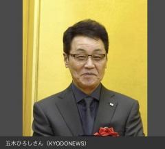 五木ひろしさん、聖火リレー辞退のイメージ画像