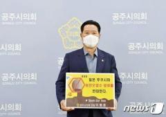 地方議会議長が日本の「原発処理水放出」に反対する「撤回チャレンジ」を開始=韓国のイメージ画像