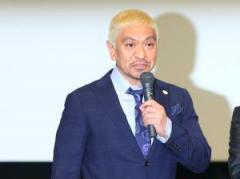 松本人志、『ワイドナショー』を欠席し視聴者の間に波紋広がる「ズル休みかな?」のイメージ画像
