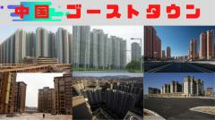 空き室あふれる中国の「ゴーストタウン」、ドイツの全人口住める規模にのイメージ画像