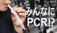 「PCRは風邪も検出」「5Gがコロナ広めている」…生活・メディアに不満強いと偽情報信じやすく