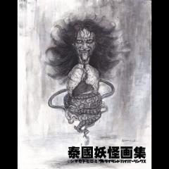 恐怖の内蔵女が出現!?怪しく浮かぶ光が目撃される タイのイメージ画像