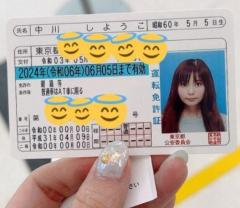 中川翔子 免許証画像を公開 意外な本名にフォロワー驚き 証明写真には「こんな美人ですごすぎ」のイメージ画像