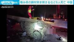 トレーラーに積んだ鋼材が突き刺さり…6人死亡 中国のイメージ画像