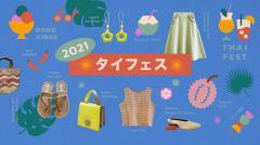 タイ発おしゃれブランドが大集合、通販サイトPinkoiの「タイフェス」のイメージ画像