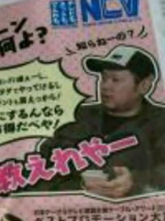 函館 NCVの釣り番組のイメージ画像