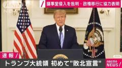 """トランプ大統領が初""""敗北宣言""""政権移行に協力表明のイメージ画像"""
