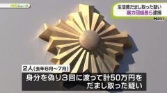 生活福祉資金をだまし取った疑いで男2人逮捕 宮崎延岡市
