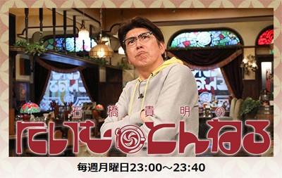 石橋貴明『たいむとんねる』打ち切れないフジテレビの苦悩