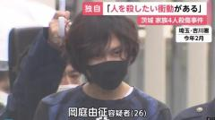 【独自】「人を殺したい衝動がある」過去にも面識のない少女2人を刃物で切りつける 茨城 家族4人殺傷事件のイメージ画像