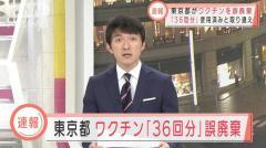 東京都の医療センターでワクチン36回分 誤って廃棄のイメージ画像