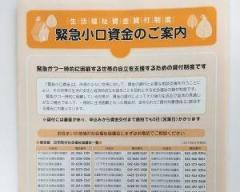 「なんで貯金してないの?」コロナ申請をつぶす役所のおばちゃん/コロナ禍の日本