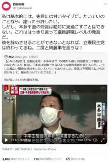 百田尚樹さん「アホ!辞めろ!変態」「彼を辞めさせることができないとなれば、立憲民主党は終わってるね」本多平直議員の発言を厳しく批判のイメージ画像