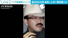所得1.6億円隠し脱税馬券購入か 運送会社社長逮捕 横浜市のイメージ画像