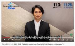 松本潤「5人揃っているので、ぜひご覧いただけたら」「大野くんの誕生日ですね」動画でメッセージ!嵐ライブ映画『ARASHI 5×20 FILM』全国公開まで1か月のイメージ画像