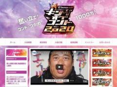 キングオブコント予選がコロナで大荒れ! 関西賞レースチャンピオンが戦線離脱の悲劇のイメージ画像