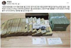 暴力団員提供の「札束写真」はうそ?与党「李在明大統領候補を侮辱している」=韓国のイメージ画像