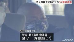 多目的トイレで男子高校生に現金渡してわいせつな行為 57歳会社員の男逮捕 埼玉のイメージ画像