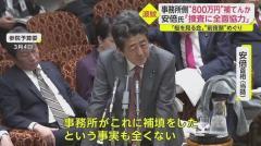 追い詰められた安倍晋三前総理 「ズサンすぎる政治資金」大公開のイメージ画像