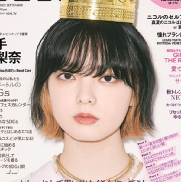 元欅坂エース平手 ViVi表紙に批判殺到の意外な理由