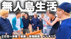 水溜りボンドがYouTube動画の不適切シーンについて謝罪のイメージ画像