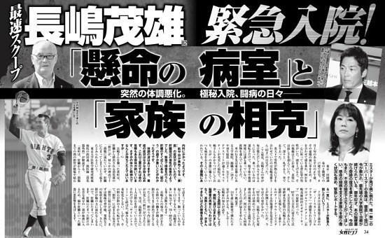 長嶋茂雄の本当の病状は…極秘入院を漏らしたのは一茂!?
