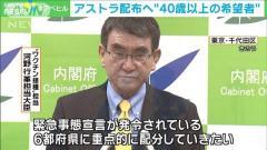"""盆明け順次配送 アストラ製ワクチン""""宣言""""地域へのイメージ画像"""