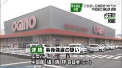 山梨市のスーパーで強盗か 中国人の男逮捕のイメージ画像