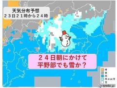 23日から24日にかけ関東平野部でも積雪の恐れ 交通への影響に注意のイメージ画像