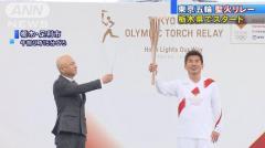 聖火リレー 栃木でスタート 第1走者はタレントの勝俣州和さんのイメージ画像