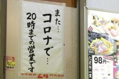 1日6万円の休業協力金 「焼け太り」する飲食店もあれば「闇営業」も