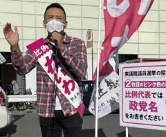 名前アピール封印のれいわ・山本太郎代表 国政復帰に「危ないところにいる」