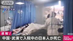 中国 武漢で入院の日本人男性死亡 新型ウイルス感染の疑い