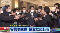 安倍前総理が東京地検特捜部の事情聴取に応じていたのイメージ画像