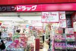 マスクと高額商品、最高9千円前後で抱き合わせ販売…「コクミンドラッグ」謝罪
