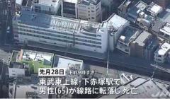 """駅で視覚障害者死亡、東武鉄道の国への""""自殺""""報告に批判 東京のイメージ画像"""
