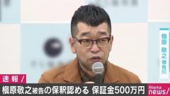槇原敬之被告の保釈を認める決定 保釈保証金500万円