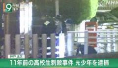 11年前の神戸の高校生殺害事件 殺人疑いで元少年逮捕 兵庫県警
