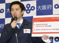 大阪府 死者50人にネット上「まじで怖い」「大丈夫か大阪」…恐怖と不安の声相次ぐ