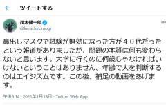 大学入学共通テストの「40代受験生が鼻マスクで失格処分」が物議 茂木健一郎さん「年齢で人を判断するのはエイジズムです」のイメージ画像