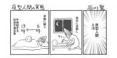 """「夜型人間の実態」を描いた漫画に""""共感""""の声 早寝早起きができても、結局夜型に逆戻りする理由とはのイメージ画像"""