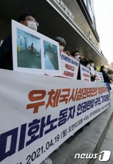 「休憩室で休んだだけで懲戒処分?」「トイレでコーヒー」…郵便局清掃員たちの労働環境が物議=韓国のイメージ画像